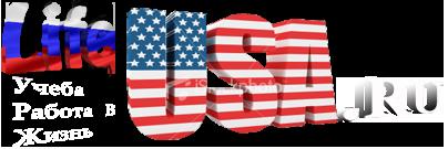 Учеба, Работа и Жизнь в США